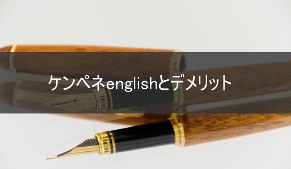 ケンペネenglishとデメリット